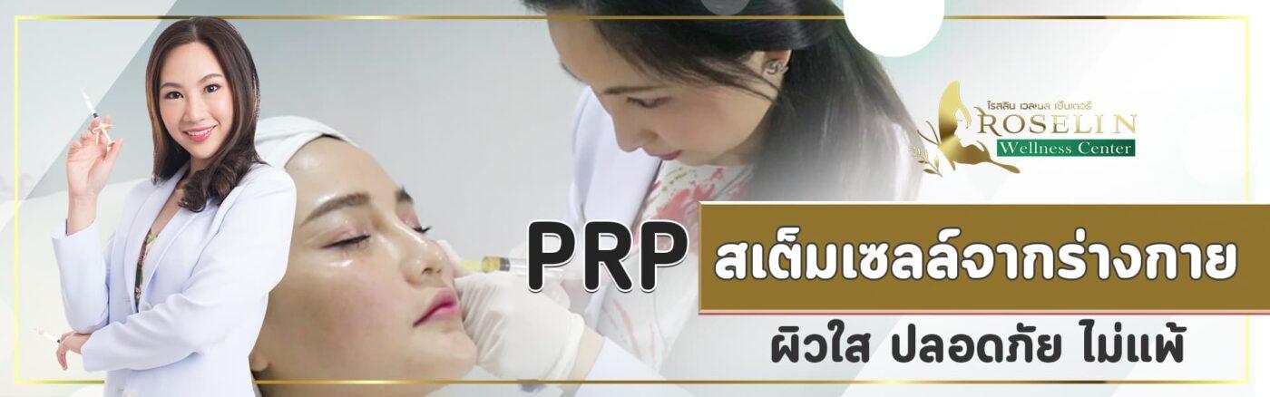 PRP ดีไหม